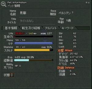 影都(ステ)Lv23