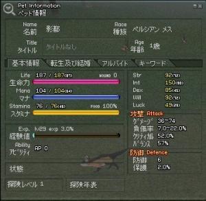 影都(ステ)Lv29