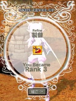 Refine R3 (蓮鳴)