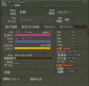 影都(ステ)Lv47