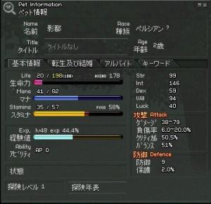 影都(ステ)Lv48