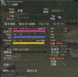 影都(ステ)Lv50