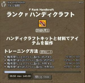 Handicraft RF (蓮鳴)