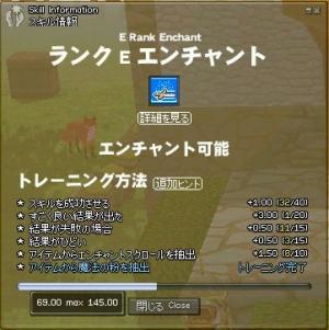 Enchant RE (蓮鳴)