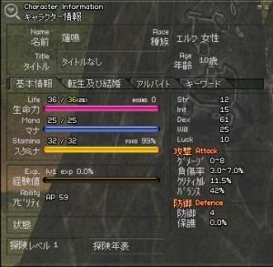 蓮鳴 3rd Life