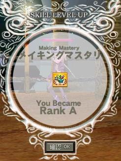 Making RA (蓮鳴)