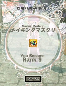 Making R9 (蓮鳴)