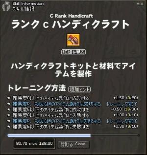 Handicraft RC (蓮鳴) 修練中