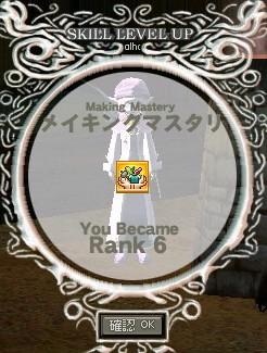 Making R6 (蓮鳴)