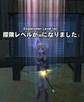 探索Lv20