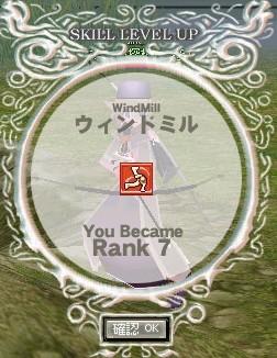 WindMill R7 (蓮鳴)