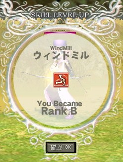WindMill RB (蓮鳴)