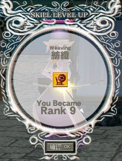 Weaving R9 (蓮鳴)