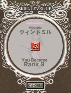WindMill R9 (蓮鳴)