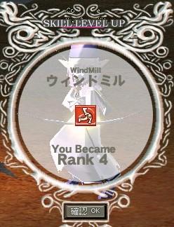 WindMill R4 (蓮鳴)