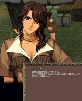 野獣化~elf~ NPC台詞