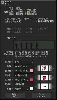 6th Life(パーツ)