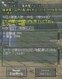 雑貨屋バイト(中級)