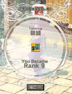 Tailoring R9(蓮鳴)