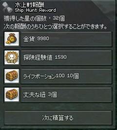 水上戦報酬 (☆32個)