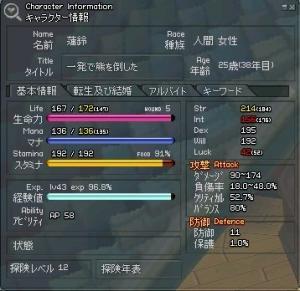 基本情報(蓮鈴) 2007-07-25