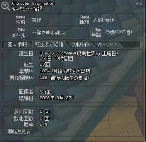 転生および結婚(蓮鈴) 2007-07-25