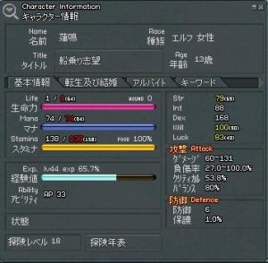 基本情報(蓮鳴)2007-09-28