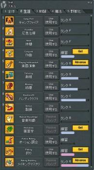 生活スキル(蓮鳴)2007-09-28
