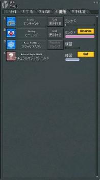 魔法(蓮鳴)2007-09-28