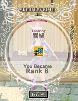 Tailoring R8(蓮鳴)
