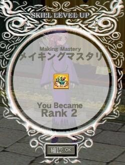 MakingMastery R2 (蓮鳴)