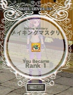 MakingMastery R1 (蓮鳴)