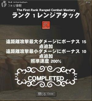Ranged Combat Completed (蓮鳴)