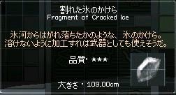 割れた氷の欠片