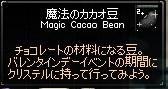 魔法のカカオ豆