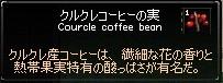 クルクレコーヒーの実
