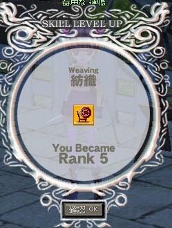 Weaving R5 (蓮鳴)