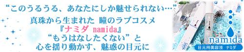 真珠から生まれた瞳のラブコスメ「ナミダ namida」