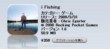 010_i Fishing