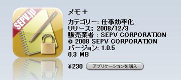 001_メモプラス