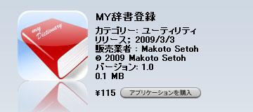 002_MY辞書登録