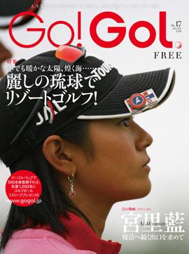 Go!Gol 藍ちゃん