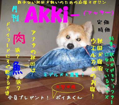Mothly akki-(笑)