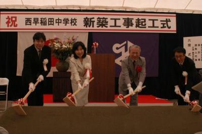 060710新宿区立西早稲田中学校起工式01