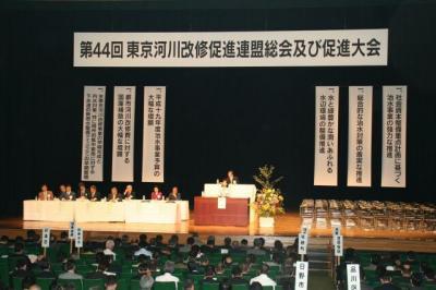 060519東京河川改修促進連盟総会及び促進大会02