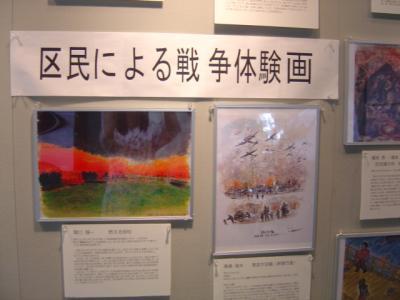0607292006新宿区平和展03