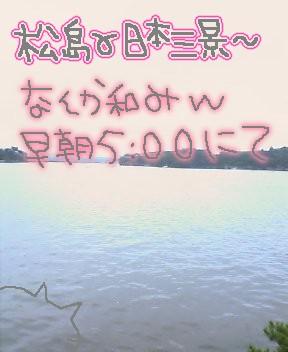 (*´∀`*)屮日本三景