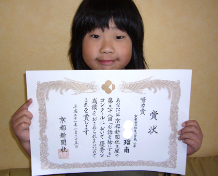 京都新聞社