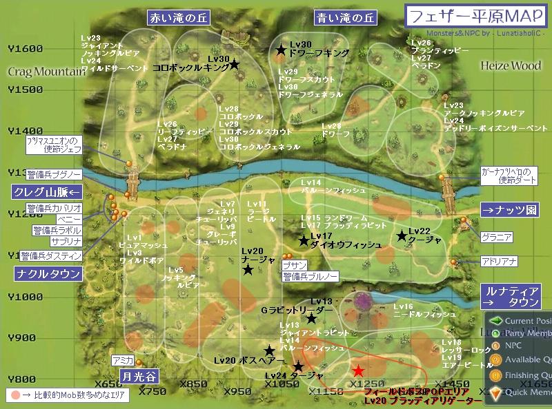 フェザー平原MAP