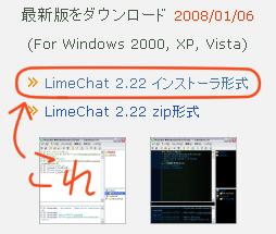 Limechat2.22インストーラ形式